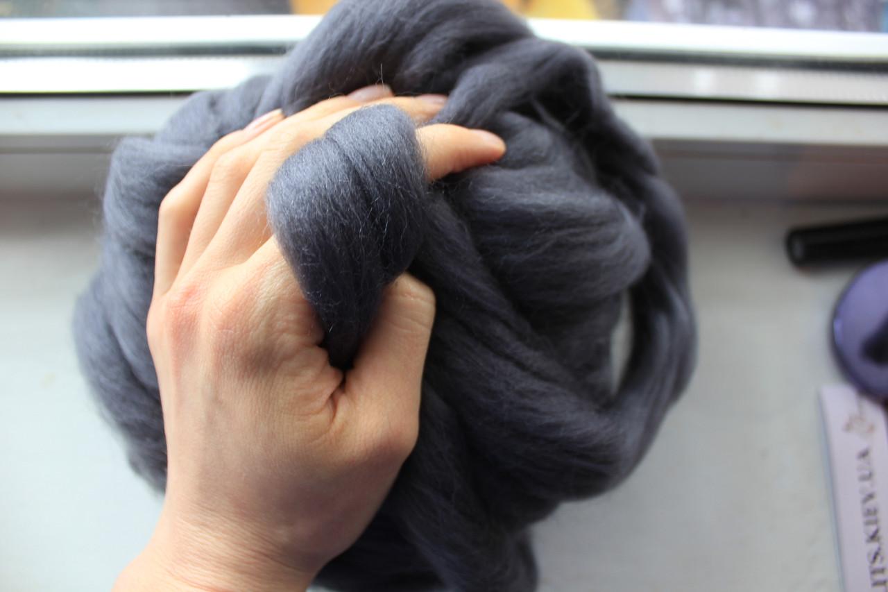 Толстая, крупная пряжа, 100% шерсть овечья для валяния 50г (2м) Цвет: Графит 25-26 мкрн. Топс. Гребенная лента
