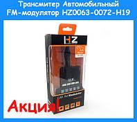 Трансмитер Автомобильный FM-модулятор HZ0063-0072-H19!Акция