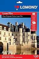 Прозрачная пленка для цветных лазерных принтеров, А4, 100 мкм, 50 листов