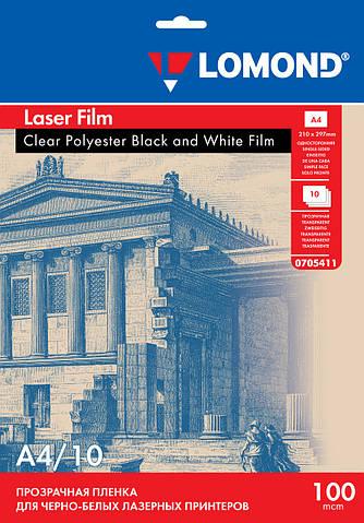 Прозрачная пленка для черно-белых лазерных принтеров, А4, 100 мкм, 10 листов