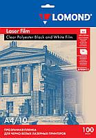 Прозрачная пленка для черно-белых и цветных лазерных принтеров, А4, 100 мкм, 10 листов