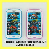 Телефон детский интерактивный Супер крылья DT 030