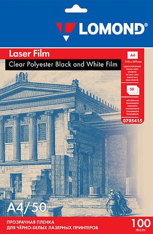 Прозрачная пленка для черно-белых лазерных принтеров, А4, 100 мкм, 50 листов