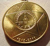 """Медаль """"65 лет Победы в ВОв 1941-1945 .(1945-2010)"""".+*"""