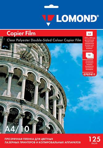 Двусторонняя прозрачная пленка для всех типов лазерных принтеров и копиров, А4, 125 мкм, 10 листов