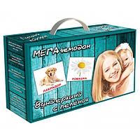 """Подарочный набор """"МЕГАчемодан Вундеркинд с пелёнок"""" (23 больших набора с фактами. Книга о методике в подарок)"""