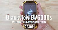 Обзору blackview bv6000s