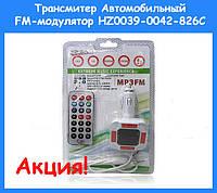 Трансмитер Автомобильный FM-модулятор HZ0039-0042-826C!Акция