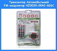 Трансмитер Автомобильный FM-модулятор HZ0039-0042-826C!Опт