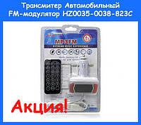 Трансмитер Автомобильный FM-модулятор HZ0035-0038-823C!Акция