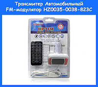 Трансмитер Автомобильный FM-модулятор HZ0035-0038-823C