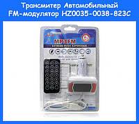 Трансмитер Автомобильный FM-модулятор HZ0035-0038-823C!Опт