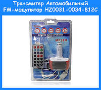 Трансмитер Автомобильный FM-модулятор HZ0031-0034-812C