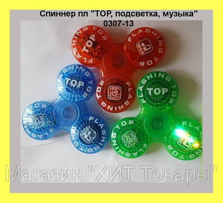"""Спиннер пл """"ТОР, подсветка, музыка"""" 0307-13, фото 2"""