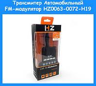 Трансмитер Автомобильный FM-модулятор HZ0063-0072-H19!Опт