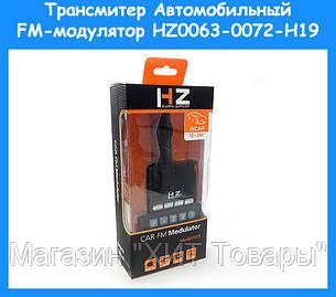 Трансмитер Автомобильный FM-модулятор HZ0063-0072-H19!Опт, фото 2