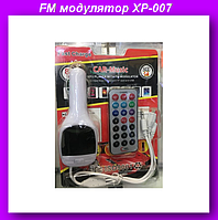 FM модулятор XP-007,Трансмиттер Автомобильный