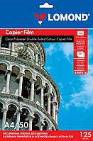 Двусторонняя прозрачная пленка для всех типов лазерных принтеров и копиров, А4, 125 мкм, 50 листов
