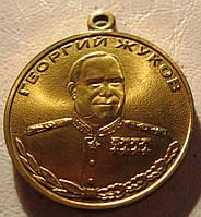 Георгий Жуков. 1896 - 1996. тм