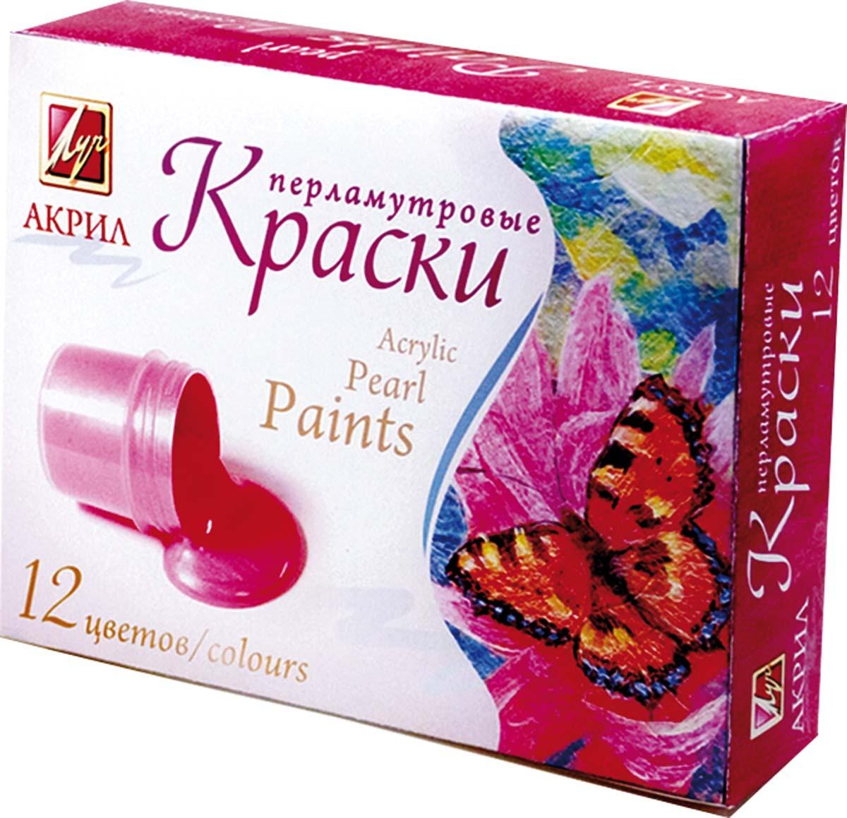 Фарби акрилові ЛУЧ перламутрові 12 кольорів 15 мл