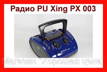 Радио, Бумбокс PU Xing PX 003, фото 2