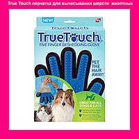 Перчатка True Touch для вычесывания шерсти у животных
