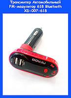 Трансмитер Автомобильный FM-модулятор 618 Bluetooth XD-007-618!Опт