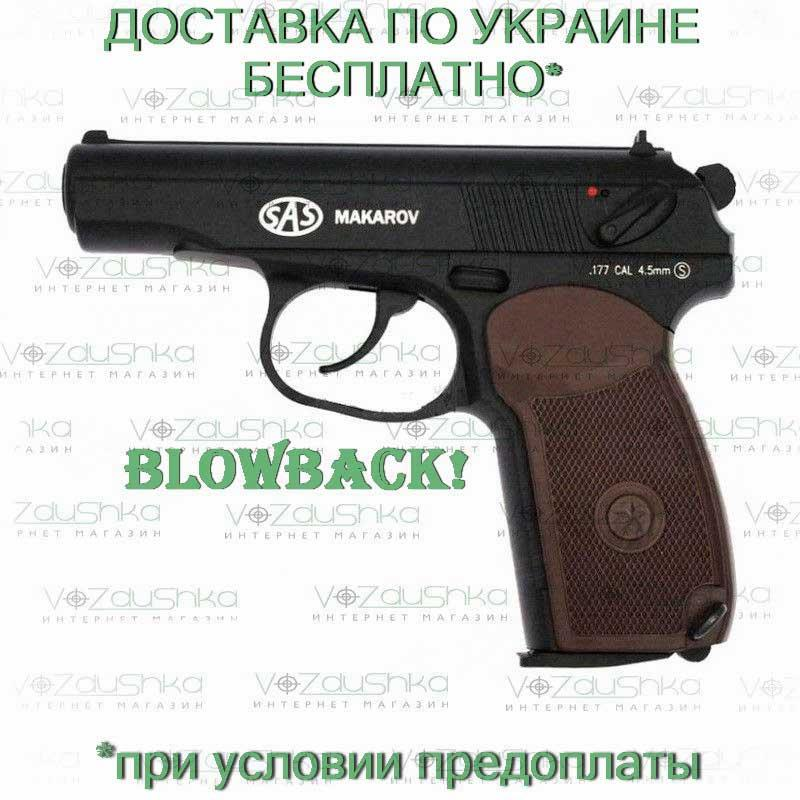 SAS Makarov Blowback 4,5 мм KMB44АHN