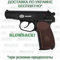 SAS Makarov Blowback 4,5 мм KMB44АHN, фото 1