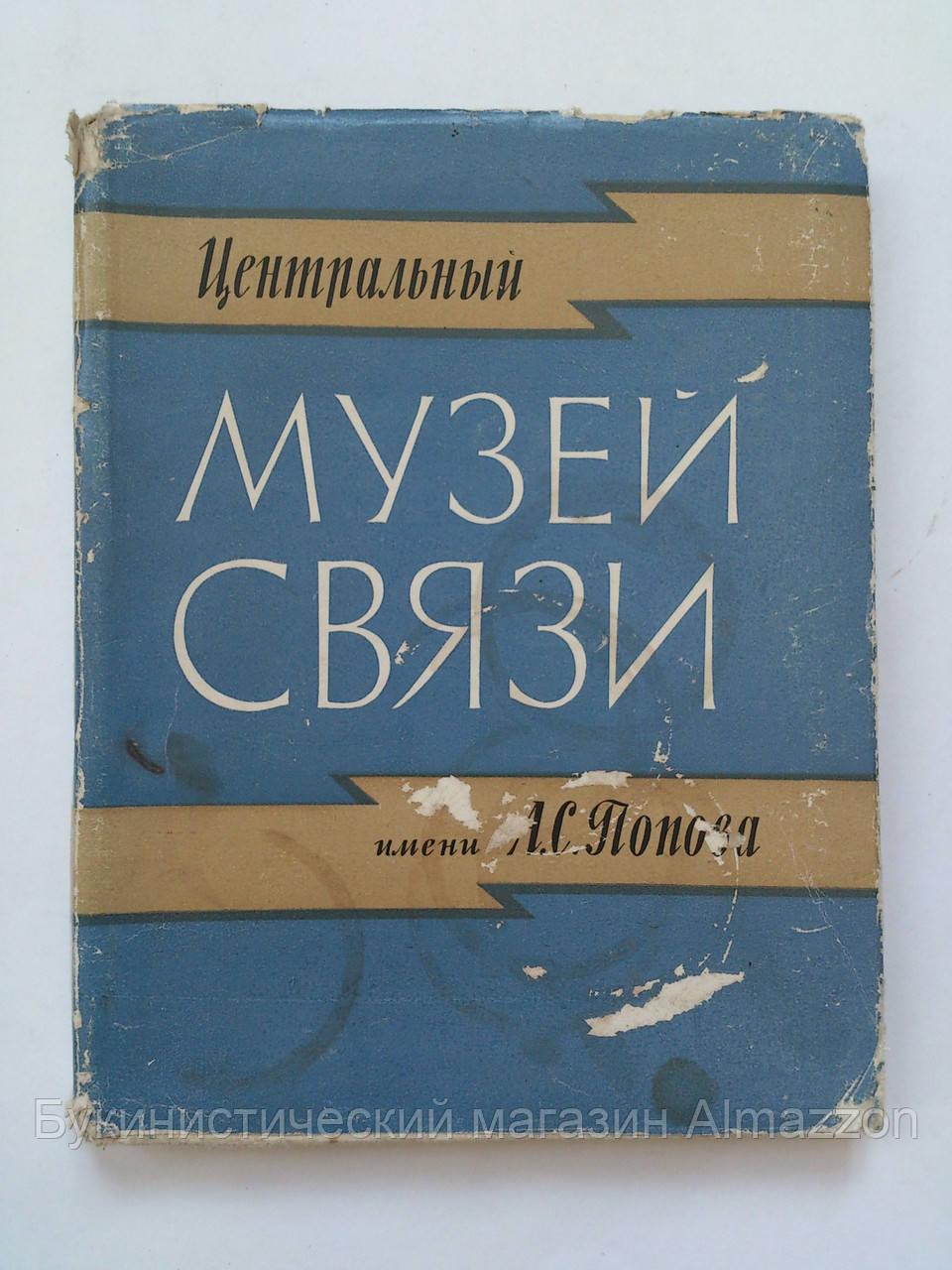 Центральный музей связи имени А.С. Попова 1962 год