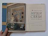 Центральный музей связи имени А.С. Попова 1962 год, фото 2