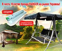 """Акция в честь 10-летия бренда """"Ranger"""" на рынке Украины"""