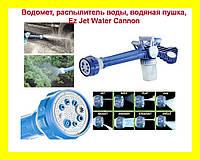 Водомет, распылитель воды, водяная пушка, Ez Jet Water Cannon