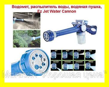 Водомет, распылитель воды, водяная пушка, Ez Jet Water Cannon, фото 2