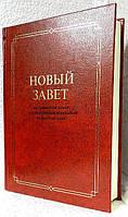 Новый завет  на греческом языке с подстрочным переводом на рус. язык