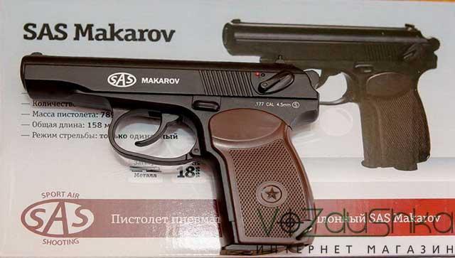 Упаковка SAS Makarov Blowback