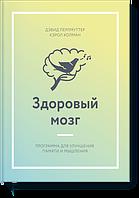 Здоровый мозг. Программа для улучшения памяти и мышления. Дэвид Перлмуттер, Кэрол Колман