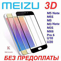3D full cover закаленное защитное стекло Meizu U10