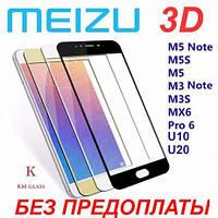 3D full cover закаленное защитное стекло Meizu M3/M3s