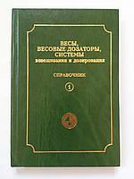 Весы, весовые дозаторы, системы взвешивания и дозирования. Справочник. Книга первая. 2001 год