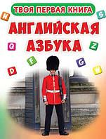 Твоя первая книга. Английская Азбука.