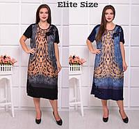 Платье тигровое из трикотажа с макраме и камнями