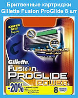Бритвенные картриджи Gillette Fusion ProGlide Power 8 шт!Опт