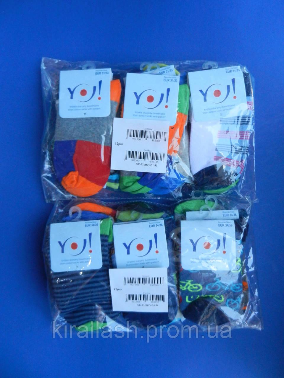 """Шкарпетки (37-39 розмір) Укорочені бавовна """"YO SCORPIO"""" для хлопчиків Польща"""