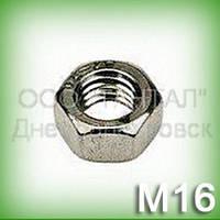 Гайка М16 нержавеющая DIN 934 (ГОСТ 5927-70, ГОСТ 5915-70,  ISO 4032, ISO 8673) шестигранная