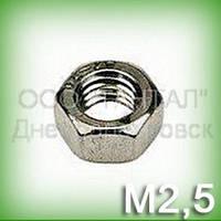 Гайка М2,5 нержавеющая DIN 934 (ГОСТ 5927-70, ГОСТ 5915-70, ISO 4032, ISO 8673) шестигранная