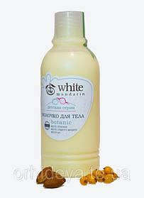 Молочко для тіла серії «Дитяча» White Mandarin, 200 мл