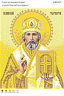 Вышивка бисером СВР 4025 Святой Николай Чудотворец (золото) формат А4
