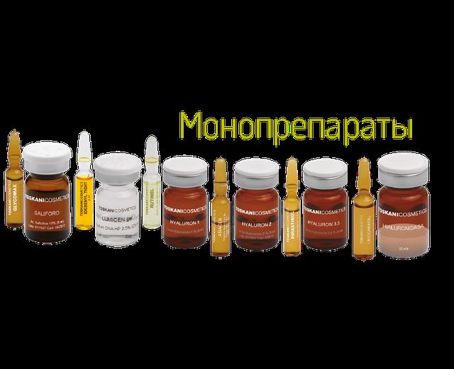 Монопрепараты