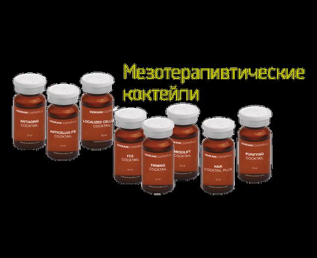 Мезококтейли
